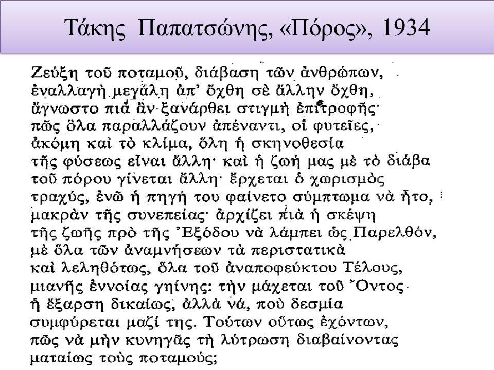 Τάκης Παπατσώνης, «Πόρος», 1934