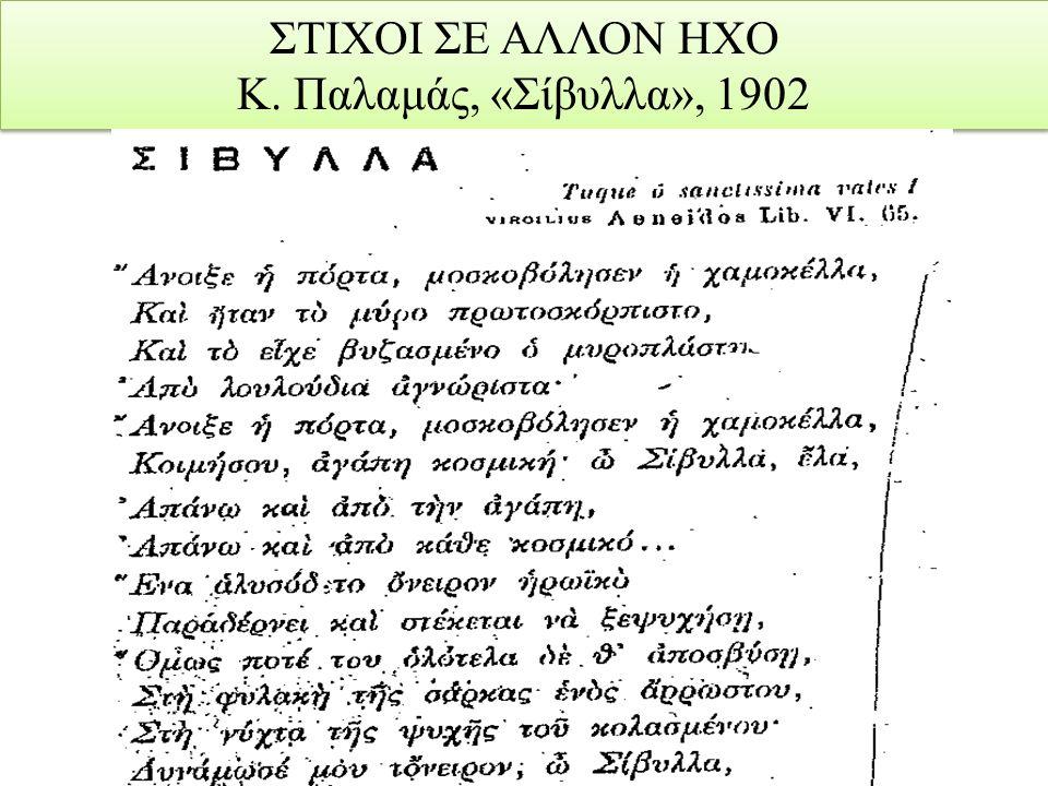 ΣΤΙΧΟΙ ΣΕ ΑΛΛΟΝ ΗΧΟ Κ. Παλαμάς, «Σίβυλλα», 1902