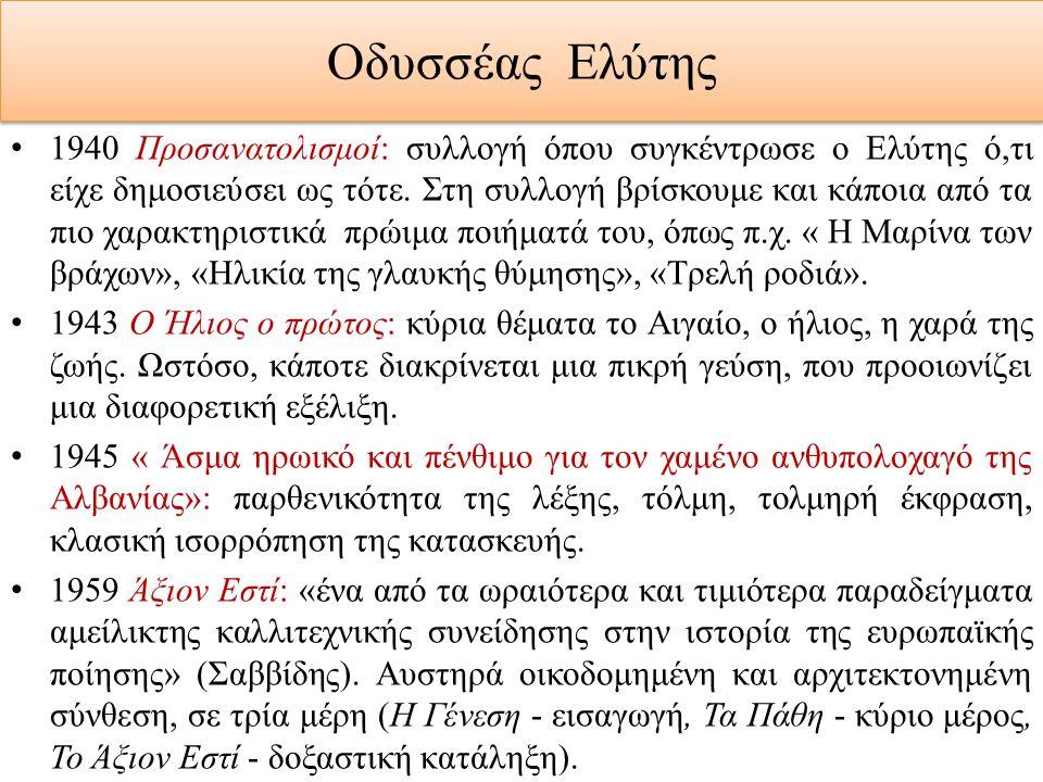 Οδυσσέας Ελύτης 1940 Προσανατολισμοί: συλλογή όπου συγκέντρωσε ο Ελύτης ό,τι είχε δημοσιεύσει ως τότε. Στη συλλογή βρίσκουμε και κάποια από τα πιο χαρ