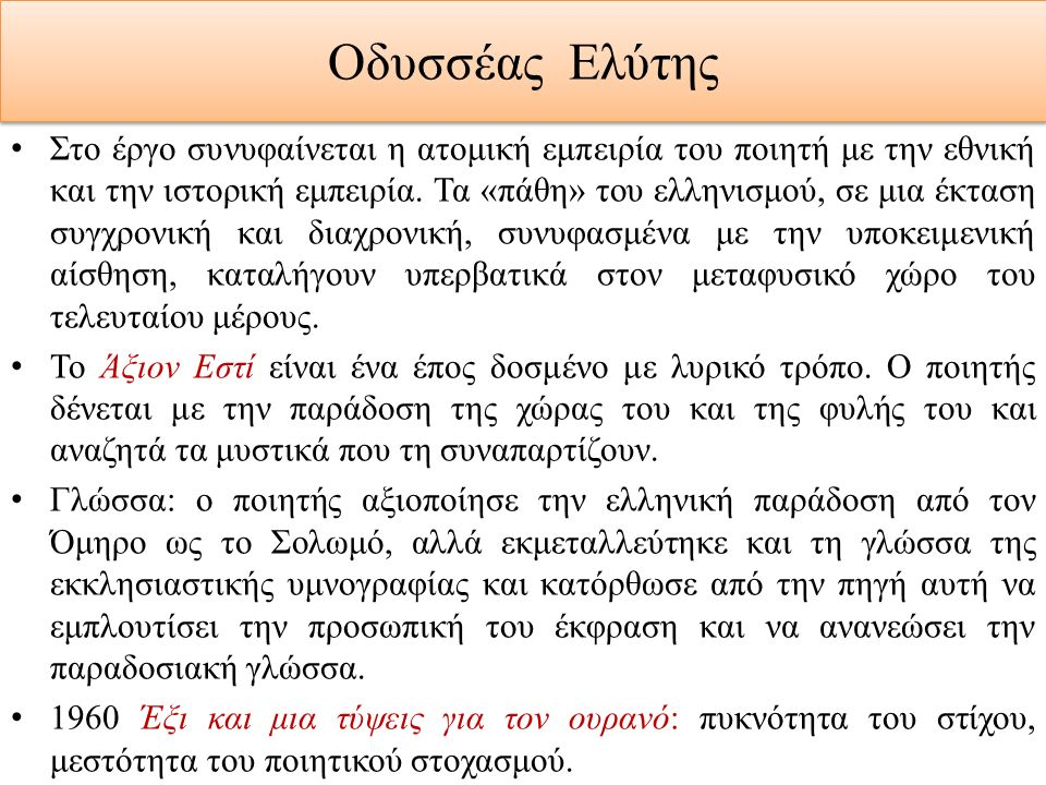 Οδυσσέας Ελύτης Στο έργο συνυφαίνεται η ατομική εμπειρία του ποιητή με την εθνική και την ιστορική εμπειρία. Τα «πάθη» του ελληνισμού, σε μια έκταση σ