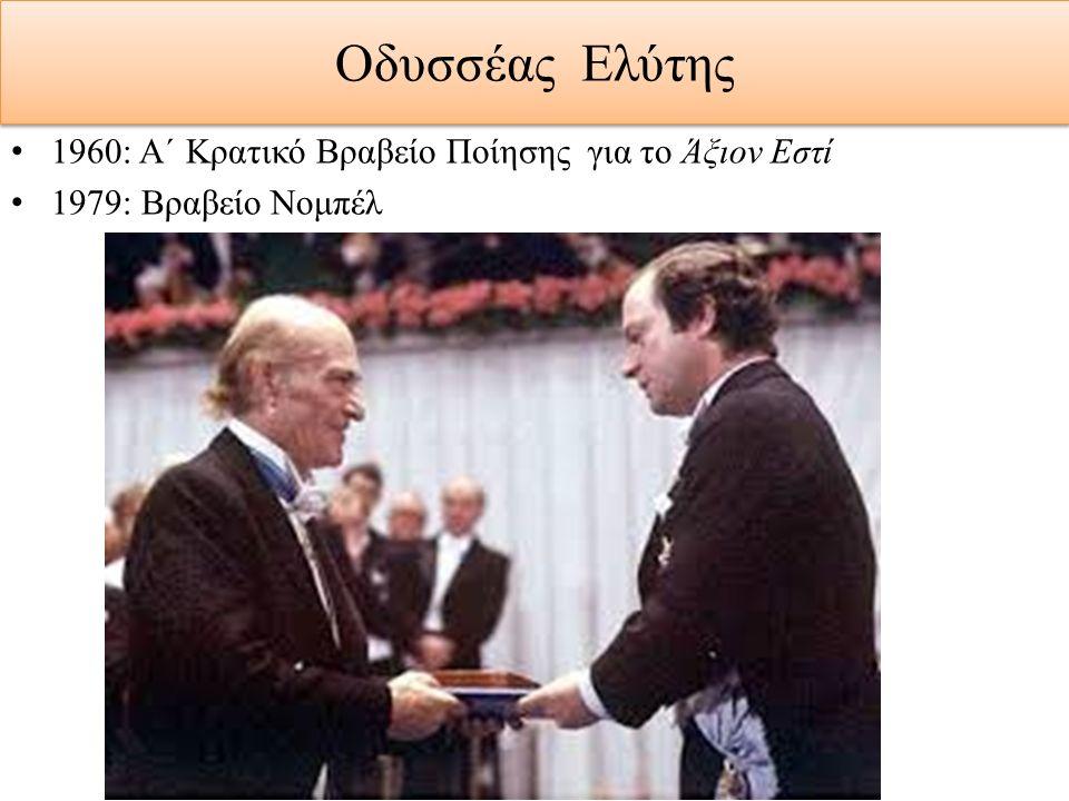 Οδυσσέας Ελύτης 1960: Α΄ Κρατικό Βραβείο Ποίησης για το Άξιον Εστί 1979: Βραβείο Νομπέλ