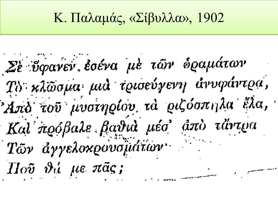 Κ. Παλαμάς, «Σίβυλλα», 1902