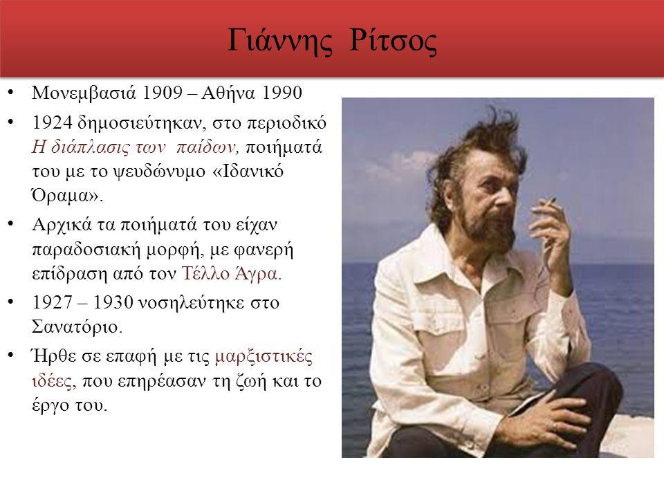 Γιάννης Ρίτσος Μονεμβασιά 1909 – Αθήνα 1990 1924 δημοσιεύτηκαν, στο περιοδικό Η διάπλασις των παίδων, ποιήματά του με το ψευδώνυμο «Ιδανικό Όραμα». Αρ