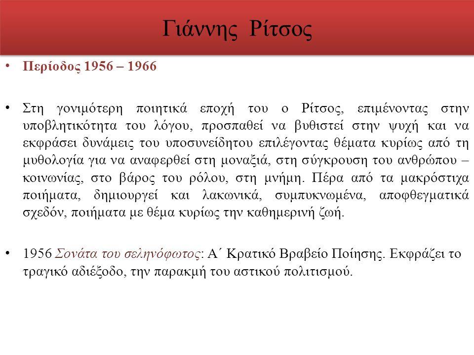 Γιάννης Ρίτσος Περίοδος 1956 – 1966 Στη γονιμότερη ποιητικά εποχή του ο Ρίτσος, επιμένοντας στην υποβλητικότητα του λόγου, προσπαθεί να βυθιστεί στην