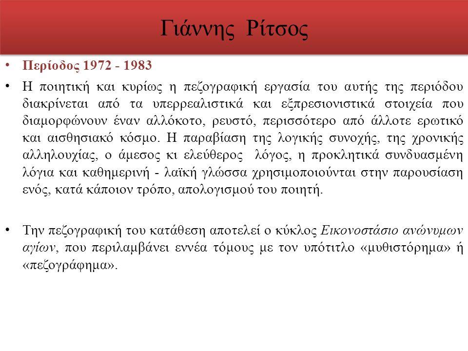 Γιάννης Ρίτσος Περίοδος 1972 - 1983 Η ποιητική και κυρίως η πεζογραφική εργασία του αυτής της περιόδου διακρίνεται από τα υπερρεαλιστικά και εξπρεσιον