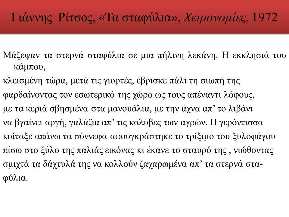 Γιάννης Ρίτσος, «Τα σταφύλια», Χειρονομίες, 1972 Μάζεψαν τα στερνά σταφύλια σε μια πήλινη λεκάνη. Η εκκλησιά του κάμπου, κλεισμένη τώρα, μετά τις γιορ