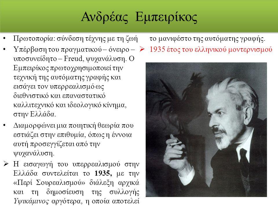 Ανδρέας Εμπειρίκος Πρωτοπορία: σύνδεση τέχνης με τη ζωή Υπέρβαση του πραγματικού – όνειρο – υποσυνείδητο – Freud, ψυχανάλυση. Ο Εμπειρίκος πρωτοχρησιμ