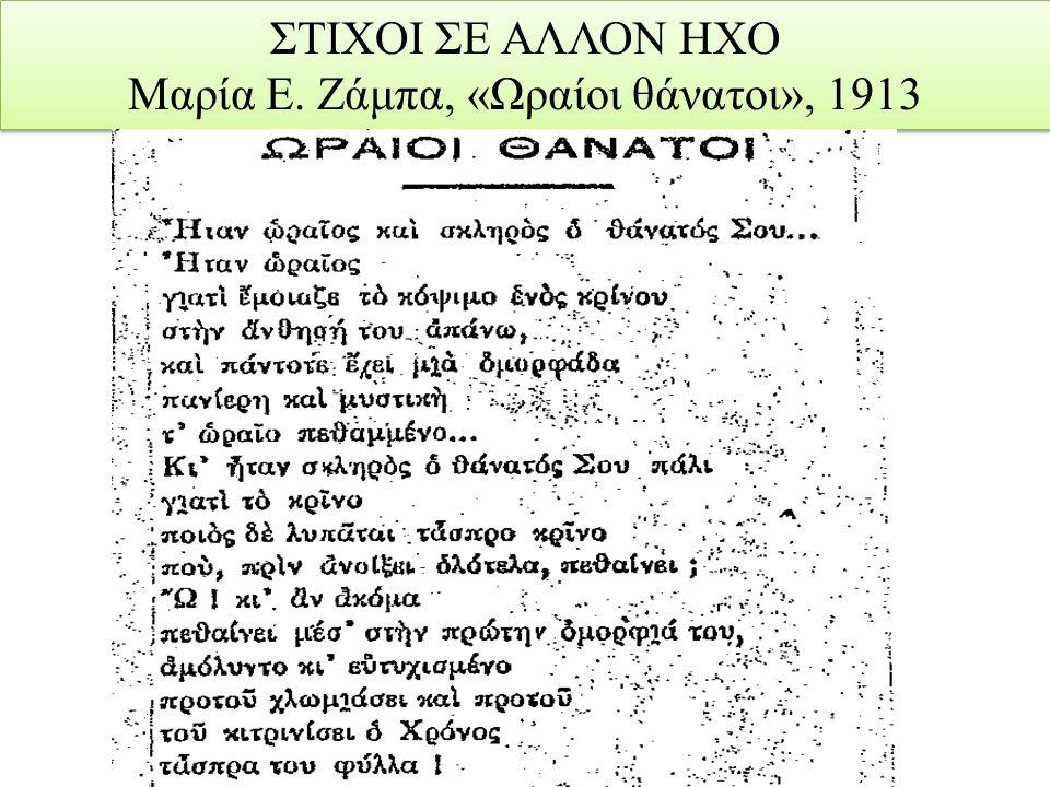 ΣΤΙΧΟΙ ΣΕ ΑΛΛΟΝ ΗΧΟ Μαρία Ε. Ζάμπα, «Ωραίοι θάνατοι», 1913
