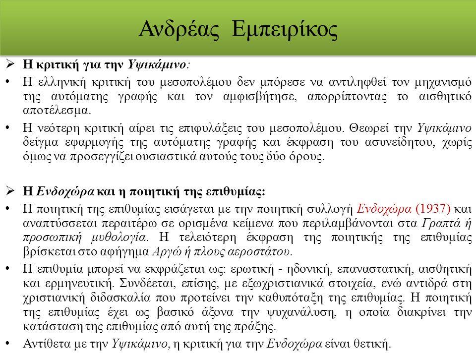 Ανδρέας Εμπειρίκος  Η κριτική για την Υψικάμινο: Η ελληνική κριτική του μεσοπολέμου δεν μπόρεσε να αντιληφθεί τον μηχανισμό της αυτόματης γραφής και