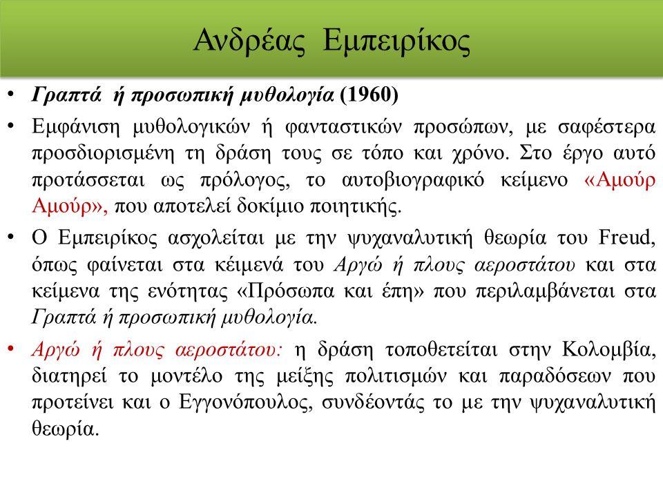 Γραπτά ή προσωπική μυθολογία (1960) Εμφάνιση μυθολογικών ή φανταστικών προσώπων, με σαφέστερα προσδιορισμένη τη δράση τους σε τόπο και χρόνο. Στο έργο