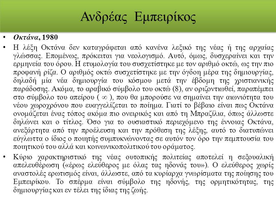 Ανδρέας Εμπειρίκος Οκτάνα, 1980 Η λέξη Οκτάνα δεν καταγράφεται από κανένα λεξικό της νέας ή της αρχαίας γλώσσας. Επομένως, πρόκειται για νεολογισμό. Α