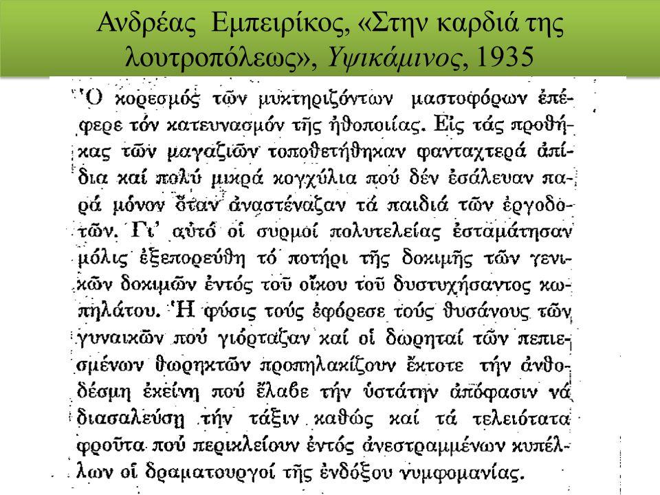 Ανδρέας Εμπειρίκος, «Στην καρδιά της λουτροπόλεως», Υψικάμινος, 1935