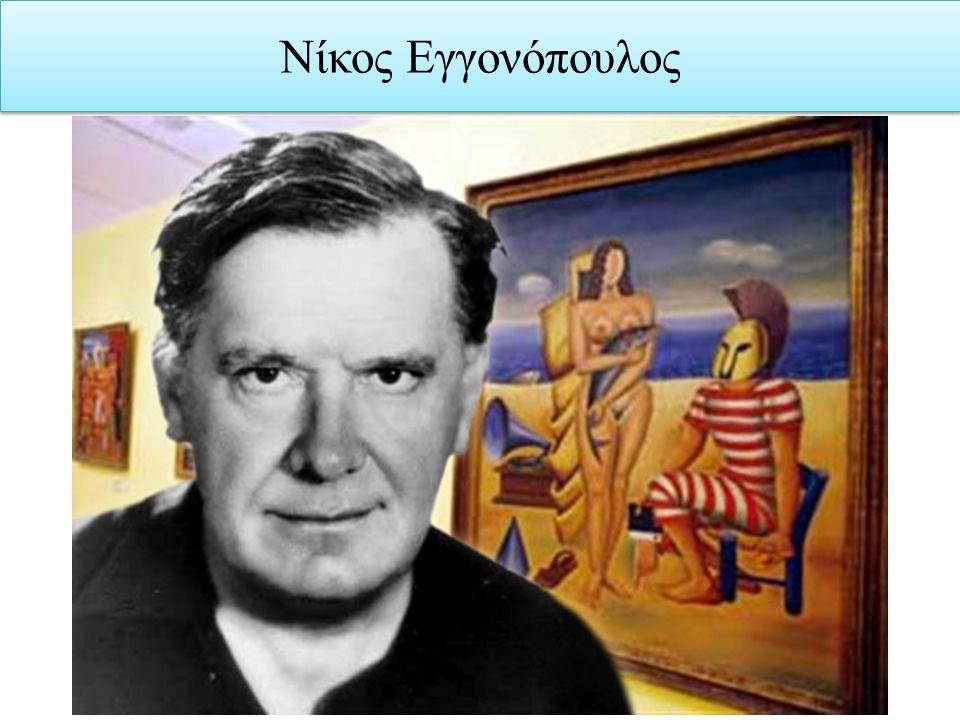 Νίκος Εγγονόπουλος