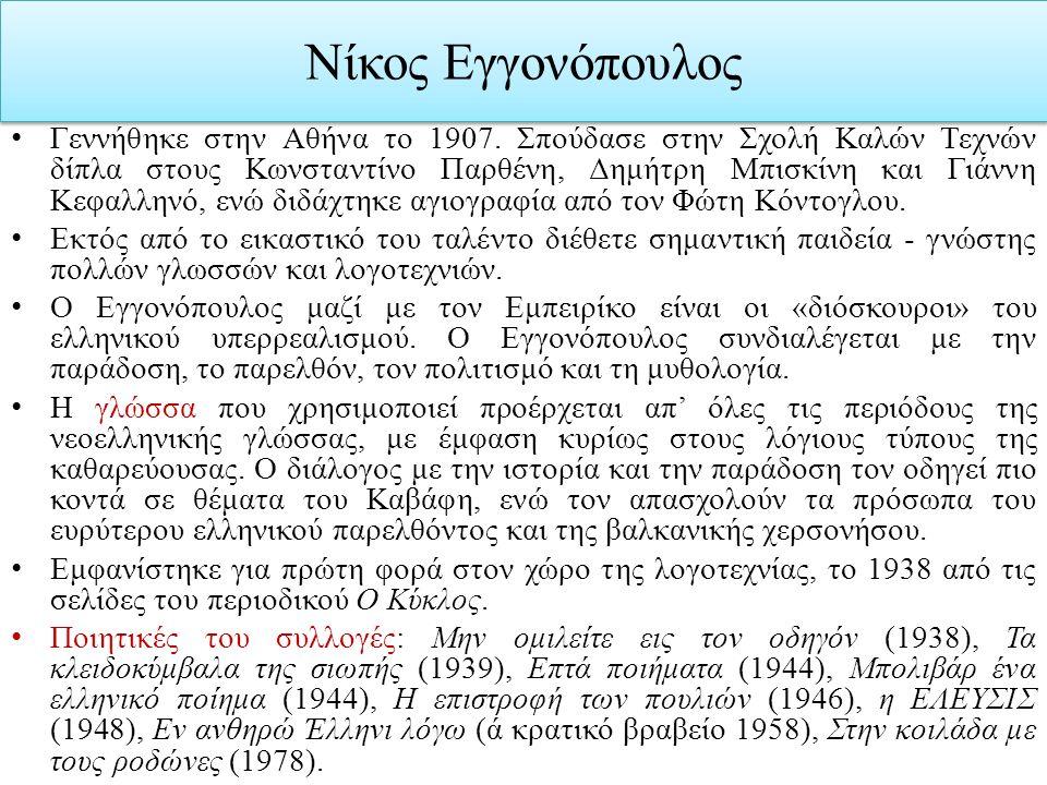Γεννήθηκε στην Αθήνα το 1907. Σπούδασε στην Σχολή Καλών Τεχνών δίπλα στους Κωνσταντίνο Παρθένη, Δημήτρη Μπισκίνη και Γιάννη Κεφαλληνό, ενώ διδάχτηκε α