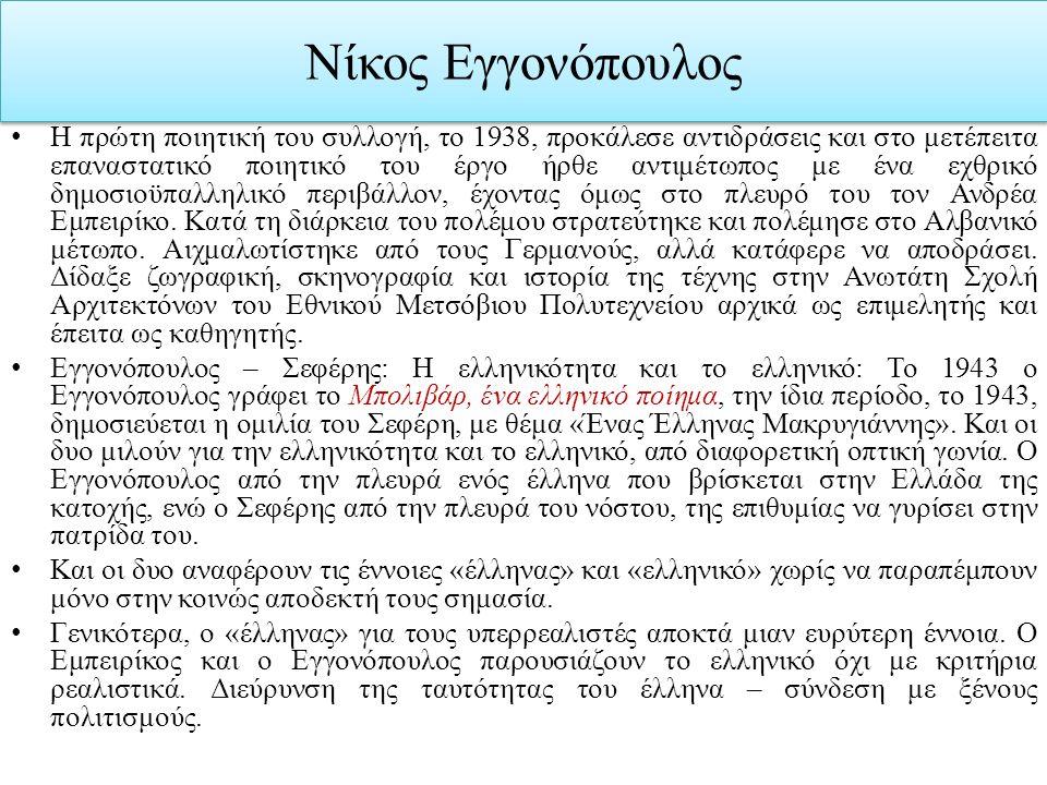 Νίκος Εγγονόπουλος Η πρώτη ποιητική του συλλογή, το 1938, προκάλεσε αντιδράσεις και στο μετέπειτα επαναστατικό ποιητικό του έργο ήρθε αντιμέτωπος με έ