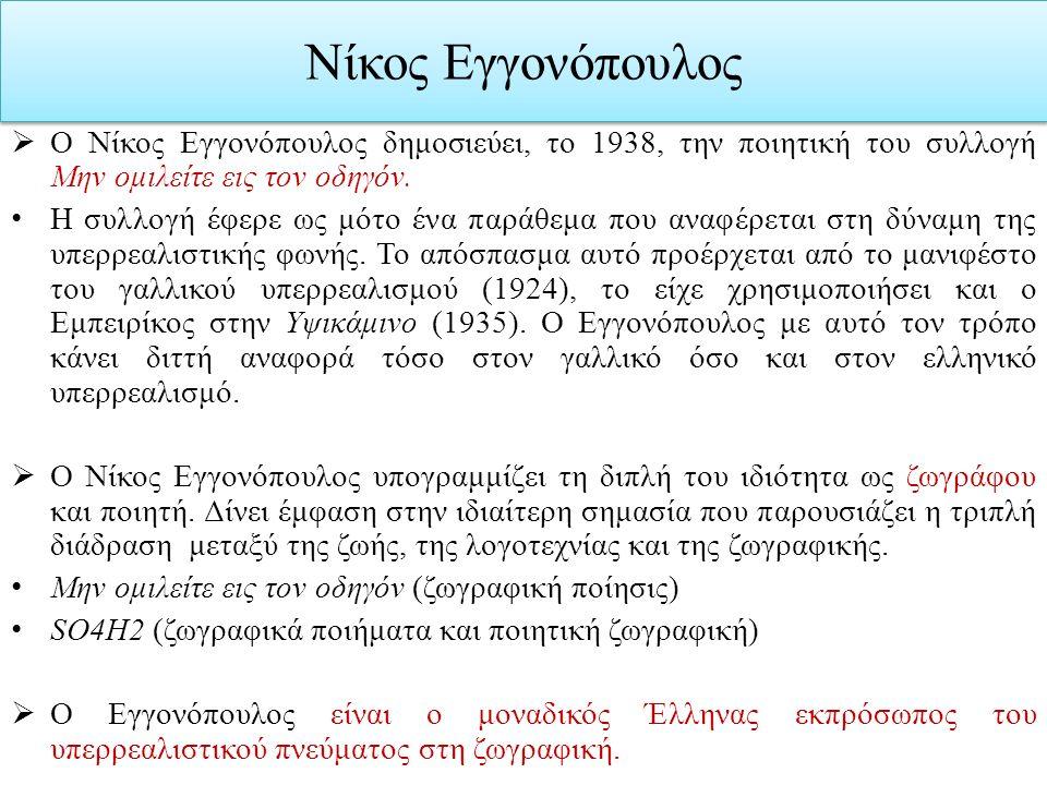 Νίκος Εγγονόπουλος  Ο Νίκος Εγγονόπουλος δημοσιεύει, το 1938, την ποιητική του συλλογή Μην ομιλείτε εις τον οδηγόν. Η συλλογή έφερε ως μότο ένα παράθ