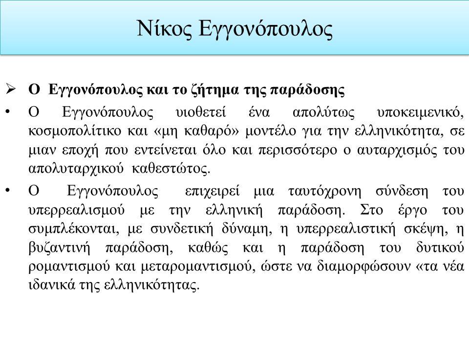Νίκος Εγγονόπουλος  Ο Εγγονόπουλος και το ζήτημα της παράδοσης Ο Εγγονόπουλος υιοθετεί ένα απολύτως υποκειμενικό, κοσμοπολίτικο και «μη καθαρό» μοντέ