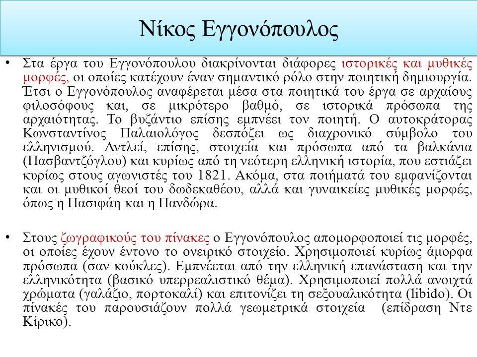 Νίκος Εγγονόπουλος Στα έργα του Εγγονόπουλου διακρίνονται διάφορες ιστορικές και μυθικές μορφές, οι οποίες κατέχουν έναν σημαντικό ρόλο στην ποιητική
