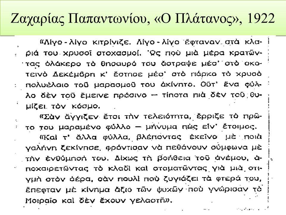 Ζαχαρίας Παπαντωνίου, «Ο Πλάτανος», 1922