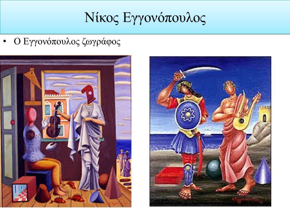 Νίκος Εγγονόπουλος Ο Εγγονόπουλος ζωγράφος