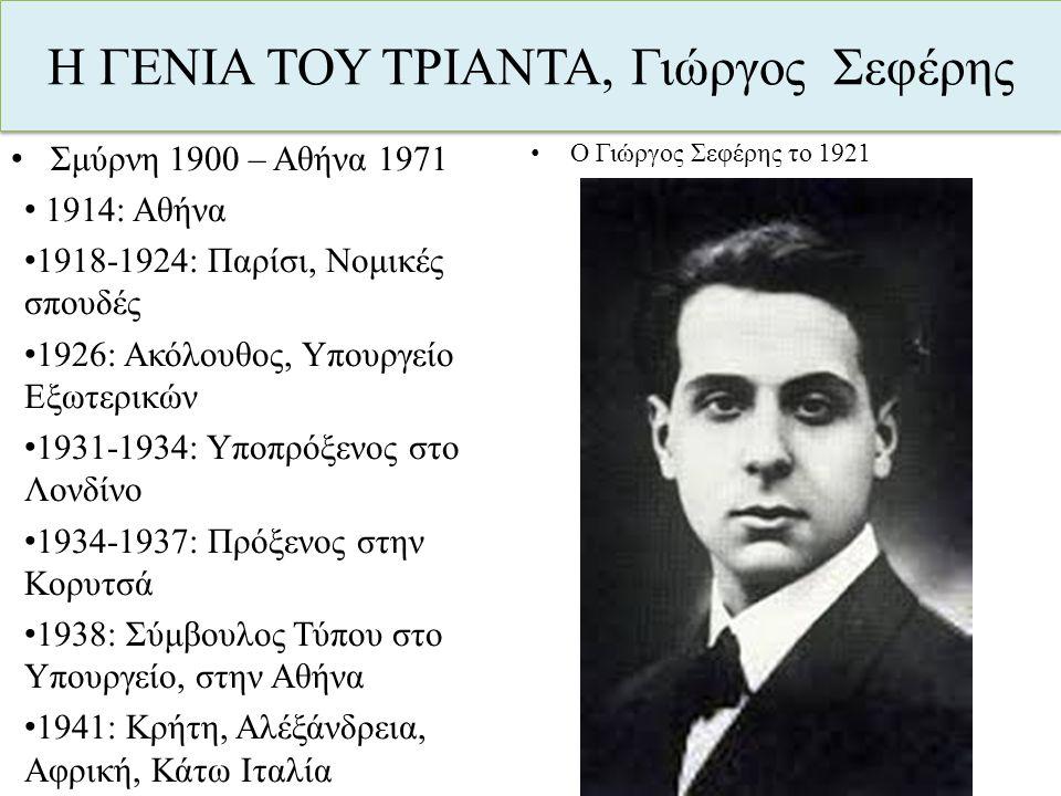 Η ΓΕΝΙΑ ΤΟΥ ΤΡΙΑΝΤΑ, Γιώργος Σεφέρης Σμύρνη 1900 – Αθήνα 1971 1914: Αθήνα 1918-1924: Παρίσι, Νομικές σπουδές 1926: Ακόλουθος, Υπουργείο Εξωτερικών 193