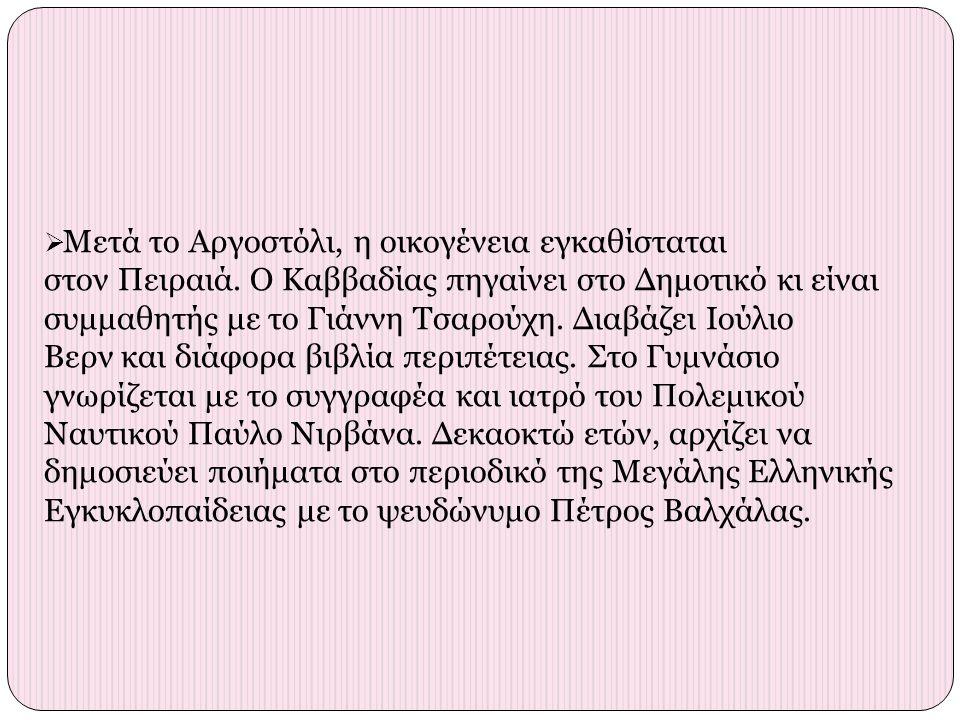 Ένα από τα ιδιαίτερα χαρακτηριστικά του Νίκου Καββαδία ήταν ότι σχεδόν όλα τα ποιήματά του ήταν αφιερωμένα σε κάποιους πολύ γνωστούς ανθρώπους της λογοτεχνίας και της τέχνης γενικότερα, που έβαλαν τη σφραγίδα τους στην ελληνική ιστορία του πνεύματος.