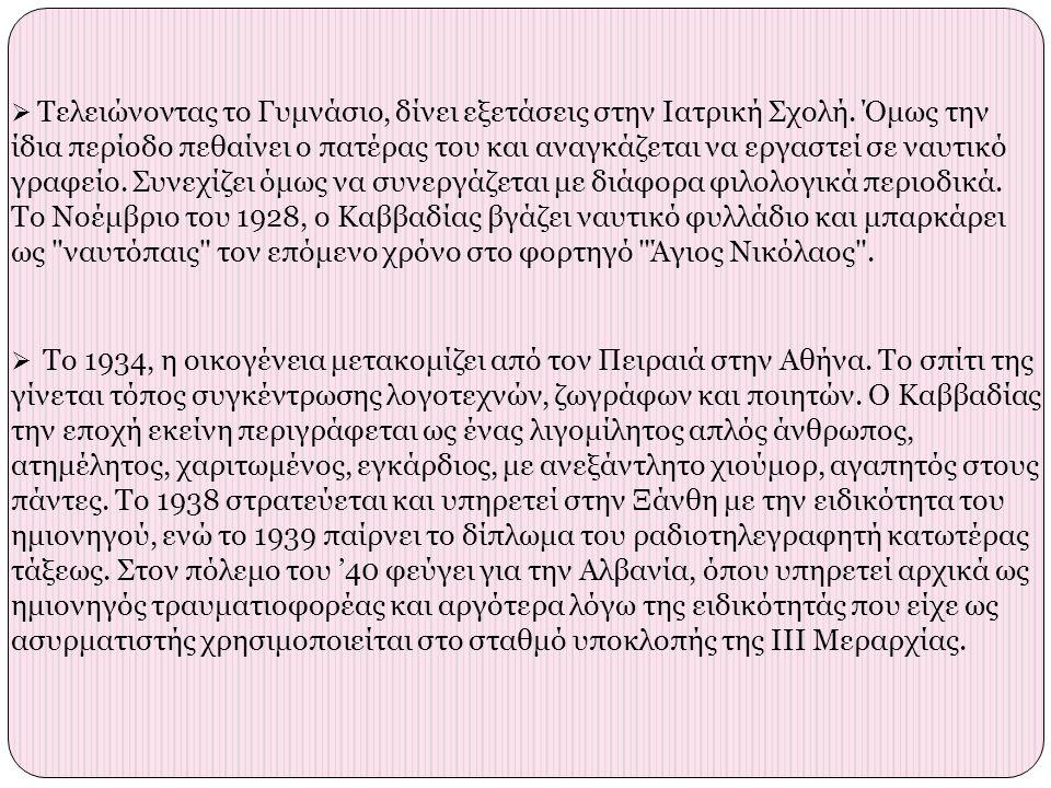 ΝΤΟΡΑ ΤΑΚΤΙΚΟΥ Β΄ΛΥΚΕΙΟΥ Σχ. Έτος 2011-2012