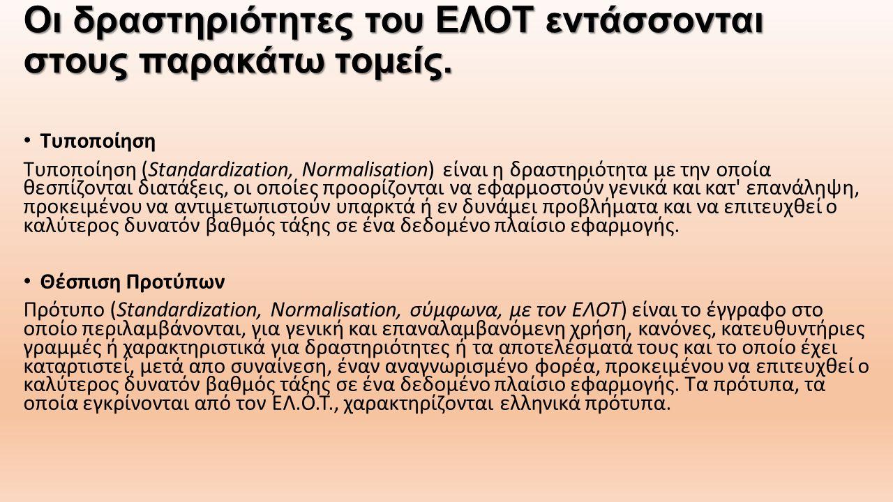 Οι δραστηριότητες του ΕΛΟΤ εντάσσονται στους παρακάτω τομείς. Τυποποίηση Τυποποίηση (Standardization, Normalisation) είναι η δραστηριότητα με την οποί