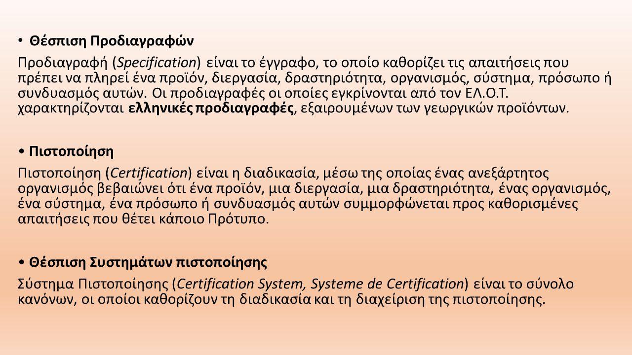 Θέσπιση Προδιαγραφών Προδιαγραφή (Specification) είναι το έγγραφο, το οποίο καθορίζει τις απαιτήσεις που πρέπει να πληρεί ένα προϊόν, διεργασία, δραστ