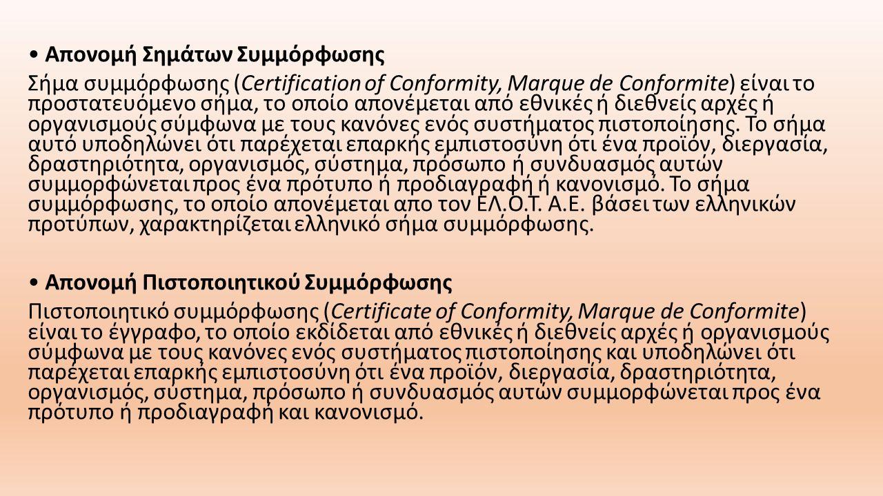 Απονομή Σημάτων Συμμόρφωσης Σήμα συμμόρφωσης (Certification of Conformity, Marque de Conformite) είναι το προστατευόμενο σήμα, το οποίο απονέμεται από