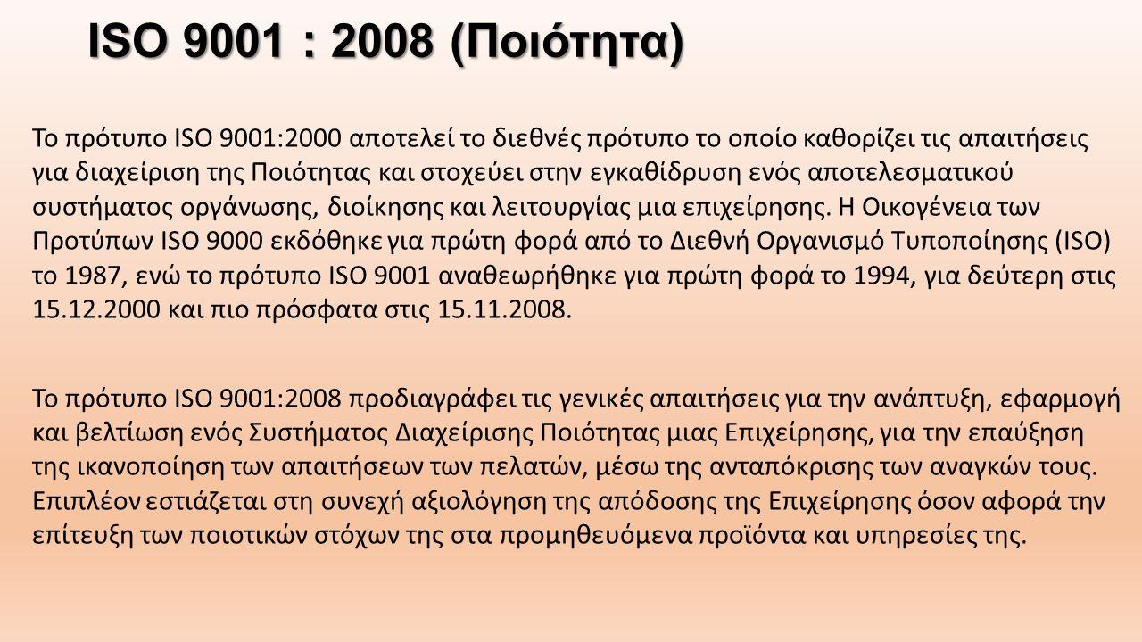 ISO 9001 : 2008 (Ποιότητα) Το πρότυπο ISO 9001:2000 αποτελεί το διεθνές πρότυπο το οποίο καθορίζει τις απαιτήσεις για διαχείριση της Ποιότητας και στο