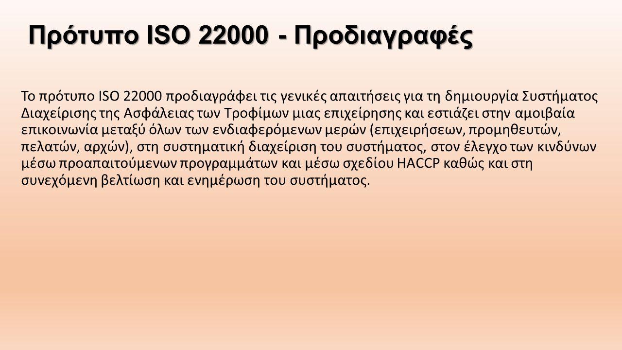 Πρότυπο ISO 22000 - Προδιαγραφές Το πρότυπο ISO 22000 προδιαγράφει τις γενικές απαιτήσεις για τη δημιουργία Συστήματος Διαχείρισης της Ασφάλειας των Τ