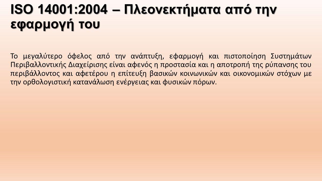 ISO 14001:2004 – Πλεονεκτήματα από την εφαρμογή του Το μεγαλύτερο όφελος από την ανάπτυξη, εφαρμογή και πιστοποίηση Συστημάτων Περιβαλλοντικής Διαχείρ