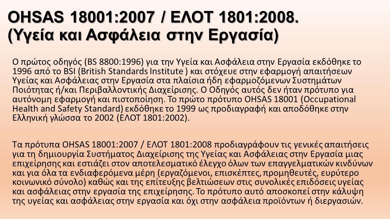 OHSAS 18001:2007 / EΛΟΤ 1801:2008. (Υγεία και Ασφάλεια στην Εργασία) Ο πρώτος οδηγός (BS 8800:1996) για την Υγεία και Ασφάλεια στην Εργασία εκδόθηκε τ