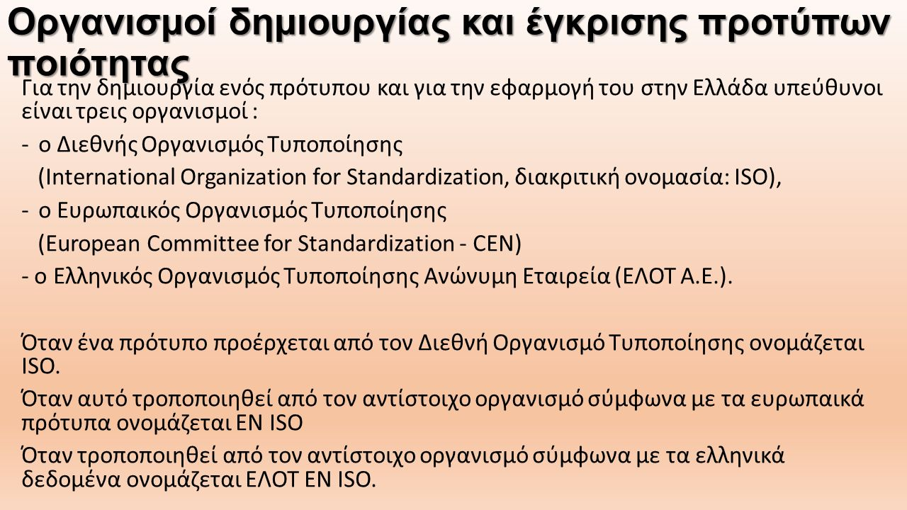 Οργανισμοί δημιουργίας και έγκρισης προτύπων ποιότητας Για την δημιουργία ενός πρότυπου και για την εφαρμογή του στην Ελλάδα υπεύθυνοι είναι τρεις οργ