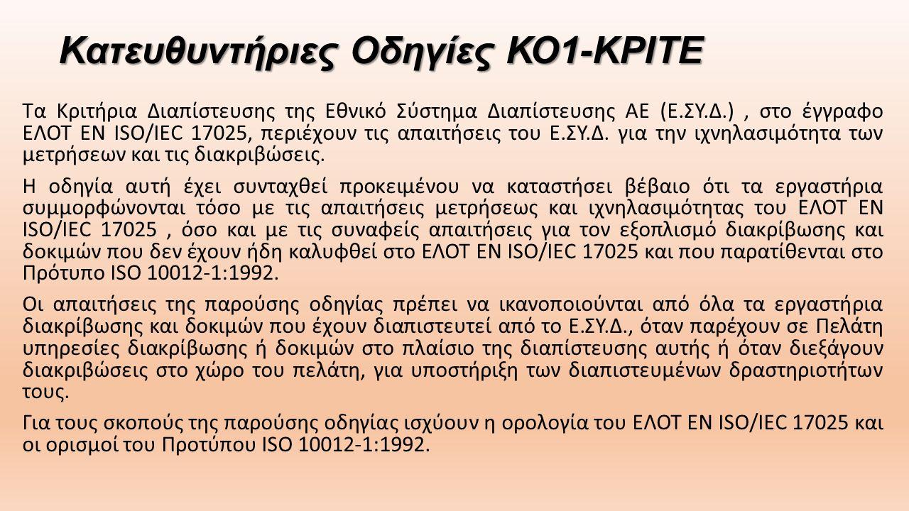 Κατευθυντήριες Οδηγίες ΚΟ1-ΚΡΙΤΕ Τα Κριτήρια Διαπίστευσης της Εθνικό Σύστημα Διαπίστευσης ΑΕ (Ε.ΣΥ.Δ.), στο έγγραφο ΕΛΟΤ ΕΝ ISO/IEC 17025, περιέχουν τ