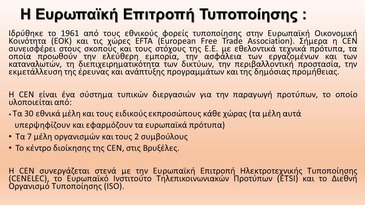 Η Ευρωπαϊκή Επιτροπή Τυποποίησης : Ιδρύθηκε το 1961 από τους εθνικούς φορείς τυποποίησης στην Ευρωπαϊκή Οικονομική Κοινότητα (ΕΟΚ) και τις χώρες EFTA