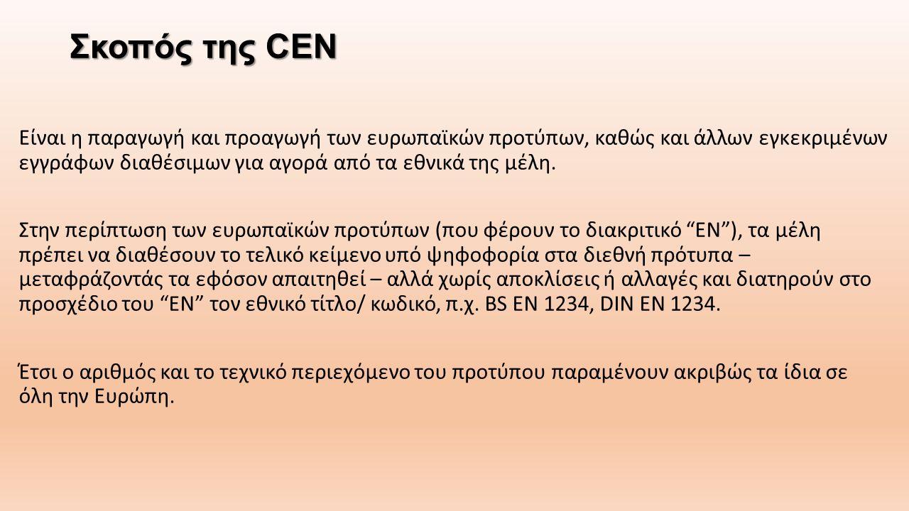 Επίσης, η CEN παράγει: Τεχνικές Προδιαγραφές (CEN TS), που είναι κανονιστικά έγγραφα όπου η τελευταία τεχνολογία δεν έχει ακόμη επαρκώς προδιαγραφεί Τεχνικές Εκθέσεις – Αναφορές (CEN TR), για πληροφόρηση και διάχυση της πληροφορίας Αμοιβαίες κοινές συναινέσεις, που αφορούν συμφωνίες εργοστασιακής παραγωγής σε ανοιχτά – υπό διαπραγμάτευση- εργαστήρια (workshop agreements).