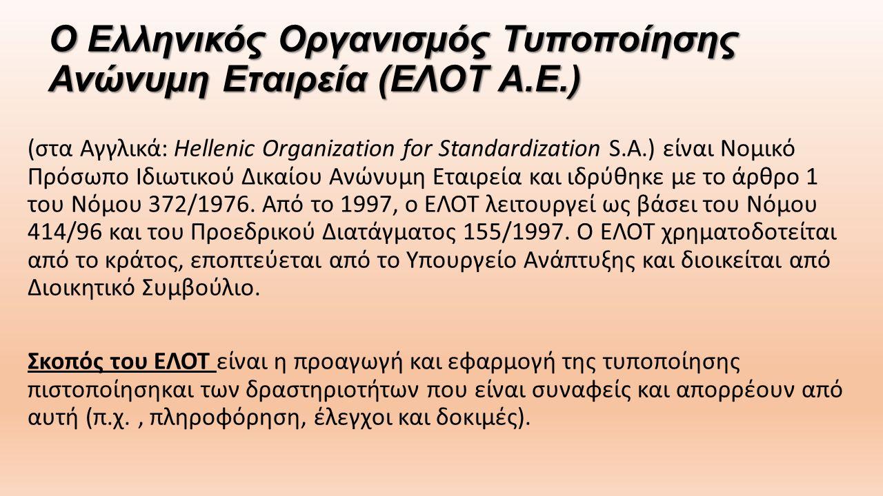 Ο Ελληνικός Οργανισμός Τυποποίησης Ανώνυμη Εταιρεία (ΕΛΟΤ Α.Ε.) (στα Αγγλικά: Hellenic Organization for Standardization S.A.) είναι Νομικό Πρόσωπο Ιδι
