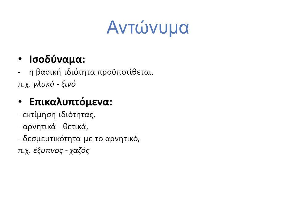 Αντώνυμα Ισοδύναμα: -η βασική ιδιότητα προϋποτίθεται, π.χ.