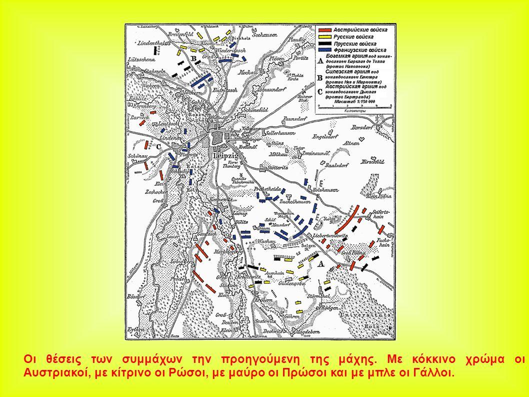 Οι θέσεις των συμμάχων την προηγούμενη της μάχης.