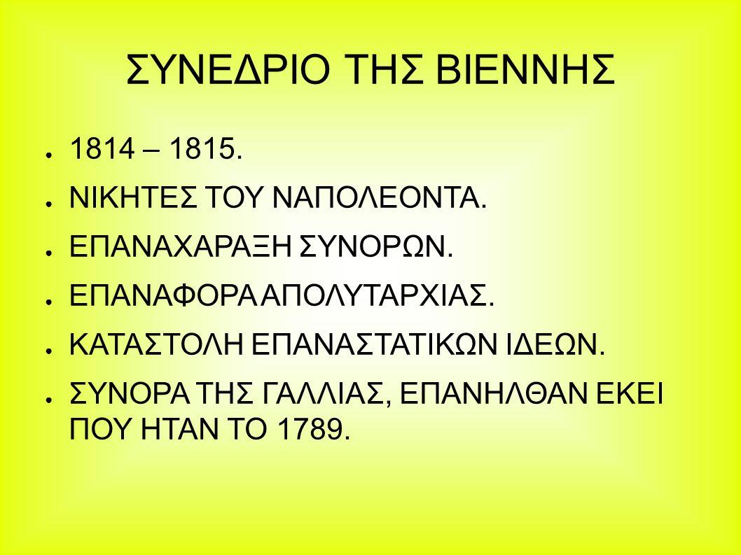 ΣΥΝΕΔΡΙΟ ΤΗΣ ΒΙΕΝΝΗΣ ● 1814 – 1815. ● ΝΙΚΗΤΕΣ ΤΟΥ ΝΑΠΟΛΕΟΝΤΑ.