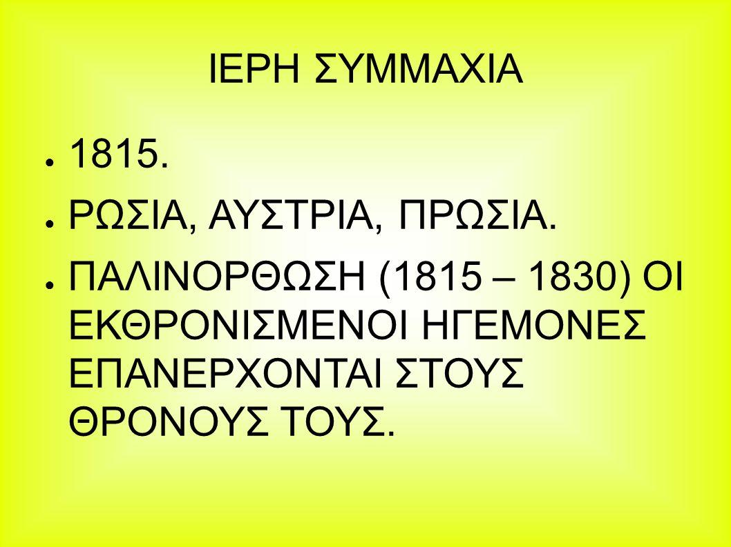 ΙΕΡΗ ΣΥΜΜΑΧΙΑ ● 1815. ● ΡΩΣΙΑ, ΑΥΣΤΡΙΑ, ΠΡΩΣΙΑ.