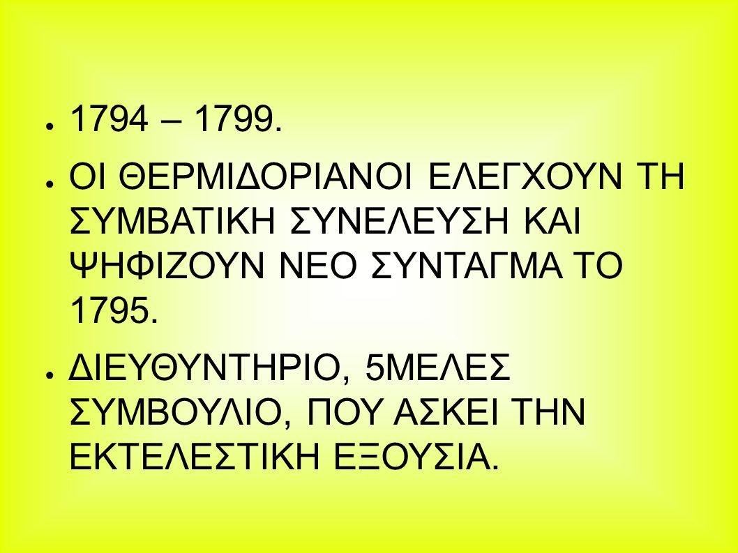 ● 1794 – 1799.