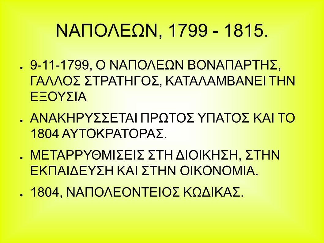 ΝΑΠΟΛΕΩΝ, 1799 - 1815.