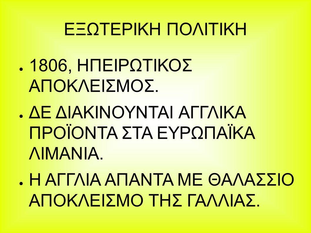 ΕΞΩΤΕΡΙΚΗ ΠΟΛΙΤΙΚΗ ● 1806, ΗΠΕΙΡΩΤΙΚΟΣ ΑΠΟΚΛΕΙΣΜΟΣ.