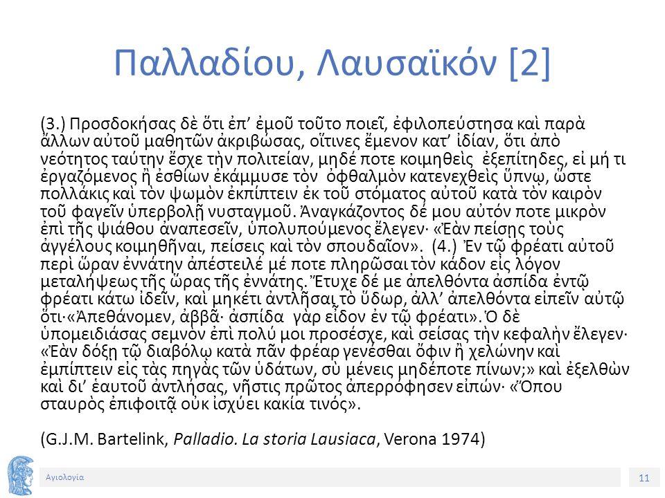 11 Αγιολογία Παλλαδίου, Λαυσαϊκόν [2] (3.) Προσδοκήσας δὲ ὅτι ἐπ' ἐμοῦ τοῦτο ποιεῖ, ἐφιλοπεύστησα καὶ παρὰ ἄλλων αὐτοῦ μαθητῶν ἀκριβώσας, οἵτινες ἔμεν