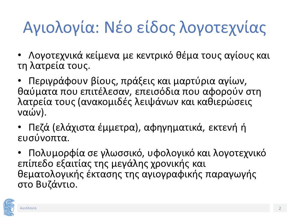 2 Αγιολογία Αγιολογία: Νέο είδος λογοτεχνίας Λογοτεχνικά κείμενα με κεντρικό θέμα τους αγίους και τη λατρεία τους. Περιγράφουν βίους, πράξεις και μαρτ