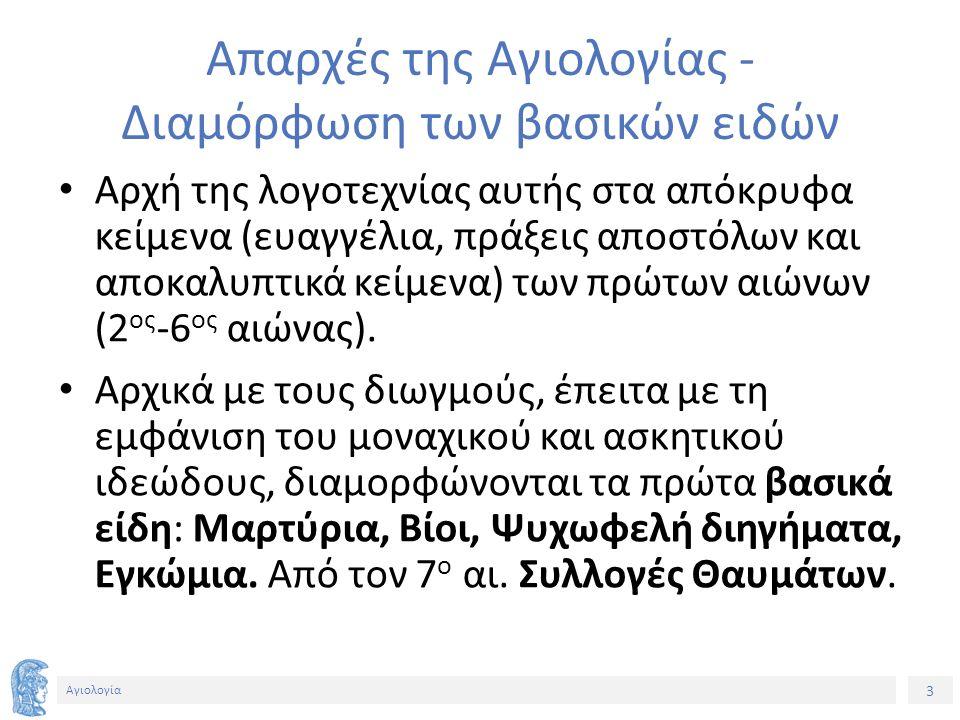 3 Αγιολογία Απαρχές της Αγιολογίας - Διαμόρφωση των βασικών ειδών Αρχή της λογοτεχνίας αυτής στα απόκρυφα κείμενα (ευαγγέλια, πράξεις αποστόλων και απ