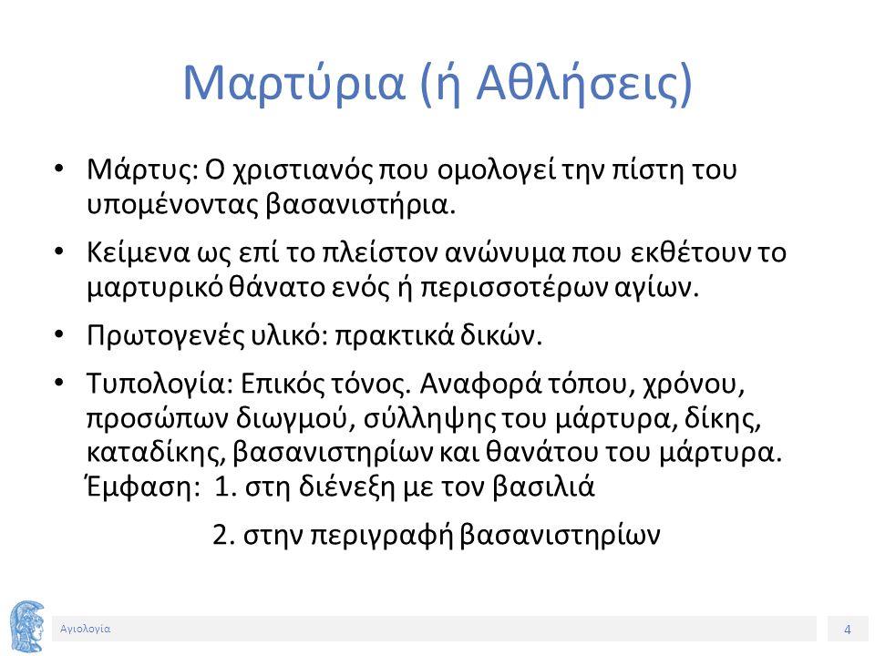 15 Αγιολογία 12 ος αι.και εξής Αγιολογία σε παρακμή.